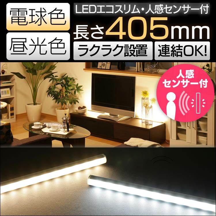 税込3 980円以上ご注文で送料無料 一部除く 工事不要 LED蛍光灯 LEDライン照明 エコスリム 幅405mm 人感センサー付 間接照明 照明 上等 おしゃれ ランプ ライト 照明器具 直管LED LT-NLD65D-HS ディスプレイ 連結 コンセント 昼光色 明るい 停 D オーム電機 LT-NLD65L-HS 電球色 在庫あり