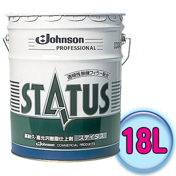 高耐久・高光沢樹脂仕上剤 KST13 ステイタス 18L【TC】