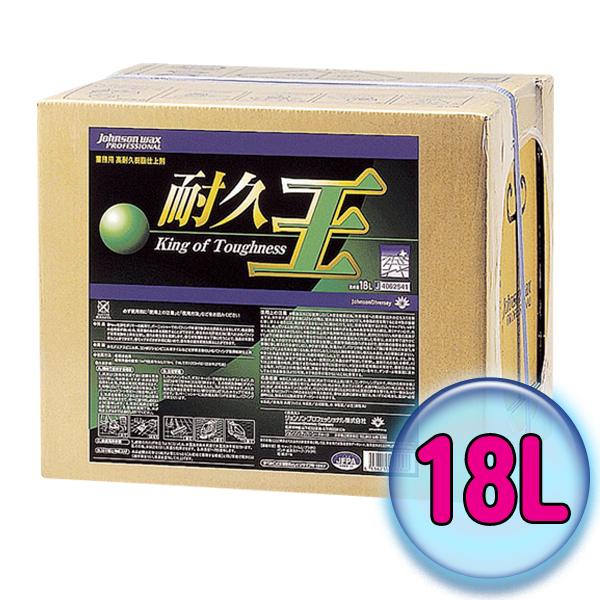 ジョンソン ワックス 耐久王 KWT2801 18L【TC】