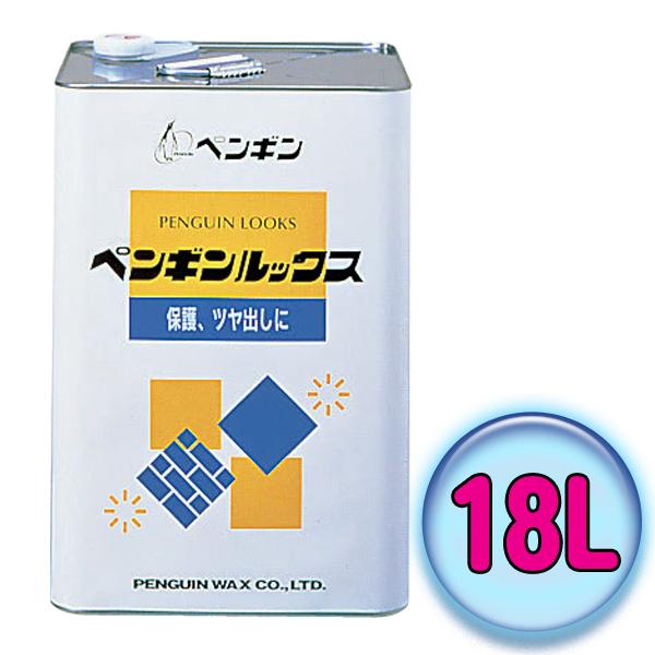 白木床用ワックス ルックス 18L KWT16【TC】