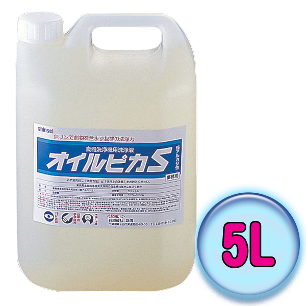 食器洗浄機用洗浄液 オイルピカS JSV5001 5L【TC】