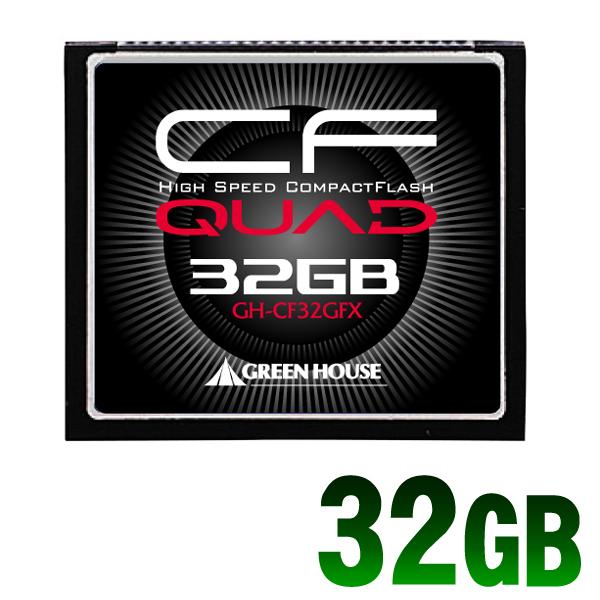 【送料無料】グリーンハウス UDMA5対応コンパクトフラッシュ GH-CF32GFX 32GB【TC】