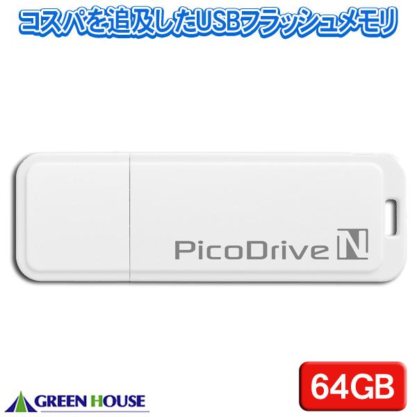 コストパフォーマンスを追及したUSBメモリ「ピコドライブ・N」64GB【TC】