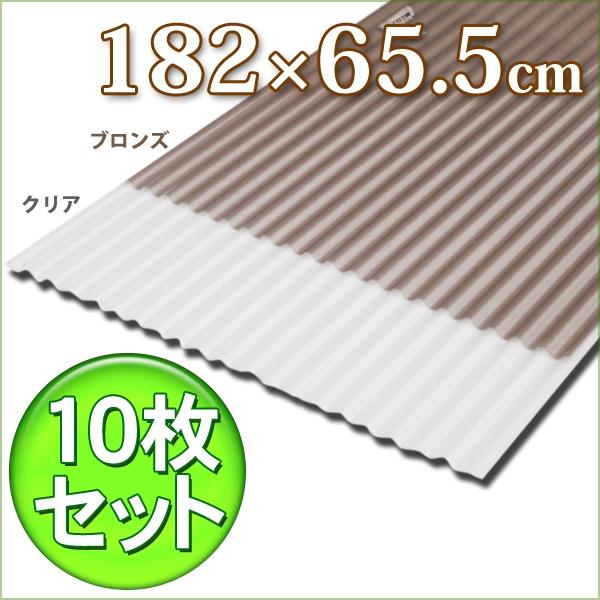 【10枚セット】ポリカ波板NIPC-607NJクリア・ブロンズ【アイリスオーヤマ】