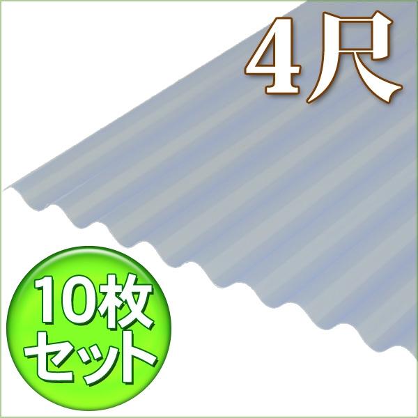 【送料無料】【10枚セット】塩ビ波板0.7mm 4尺NIPVC-407【アイリスオーヤマ】