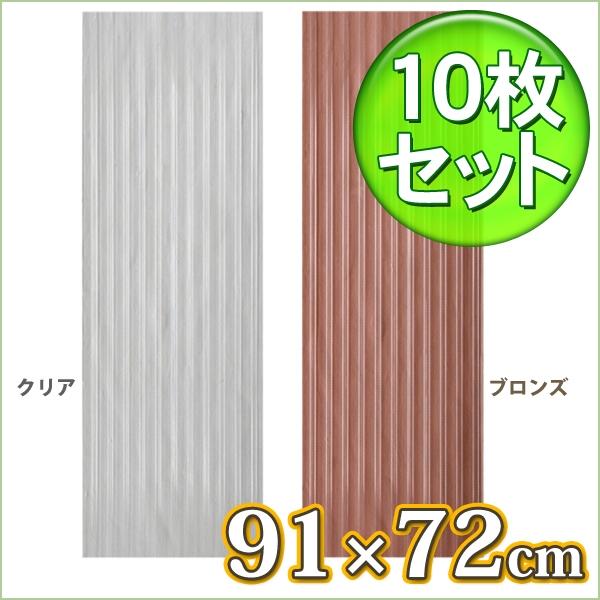 【10枚セット】波板NIPC31Tクリア・ブロンズ【アイリスオーヤマ】
