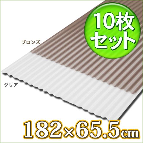 【10枚セット】波板NIPC-607クリア・ブロンズ【アイリスオーヤマ】