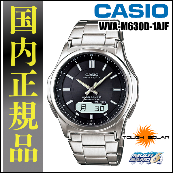 【国内正規品】CASIO〔カシオ〕電波ウォッチ WVA-M630D-1AJF〔メンズ 腕時計 男性用 WVAM630D1AJF〕【D】【HD】【送料無料】 [CAWT]