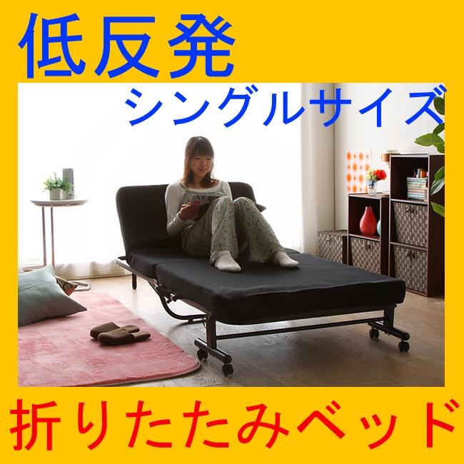 【送料無料】折りたたみベッド シングルサイズ 低反発マットレス使用!簡単組立 OTB-TR【アイリスオーヤマ】
