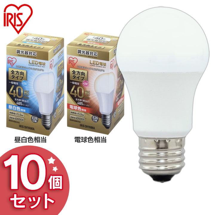 送料無料 LED電球 E26 全方向タイプ 調光器対応 40W形相当 LDA5N-G/W/D-4V1・LDA5L-G/W/D-4V1 昼白色相当・電球色相当 10個セット アイリスオーヤマ