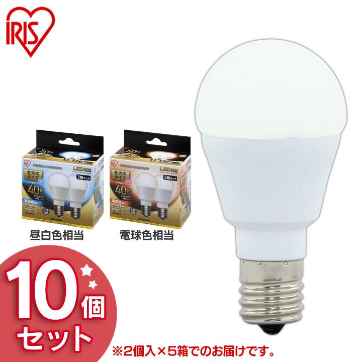 送料無料 LED電球 E17 全方向タイプ 40W形相当 LDA4N-G-E17/W-4T52P・LDA4L-G-E17/W-4T52P 昼白色相当・電球色相当 10個セット アイリスオーヤマ