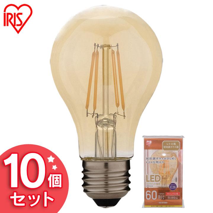 【10個セット】LEDフィラメント電球 レトロ風琥珀調ガラス製 60形相当 キャンドル色 LDA7C-G-FK アイリスオーヤマ