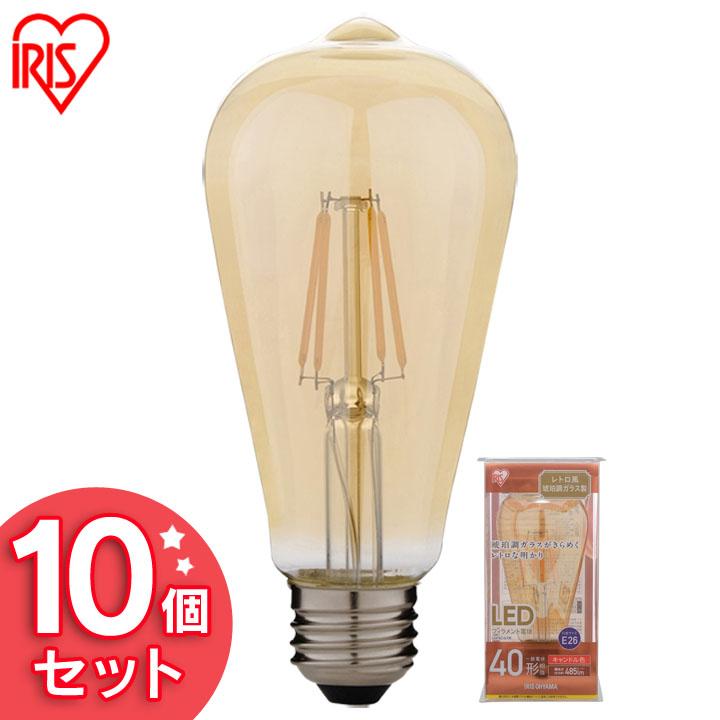 【10個セット】LEDフィラメント電球 レトロ風琥珀調ガラス製 40形相当 キャンドル色 LDF4C-G-FK アイリスオーヤマ