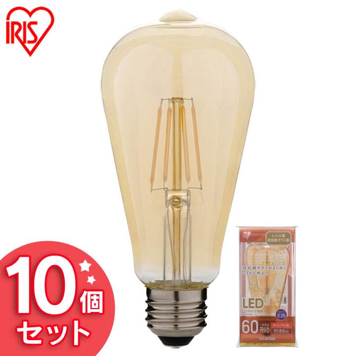 【10個セット】LEDフィラメント電球 レトロ風琥珀調ガラス製 60形相当 キャンドル色 LDF7C-G-FK アイリスオーヤマ