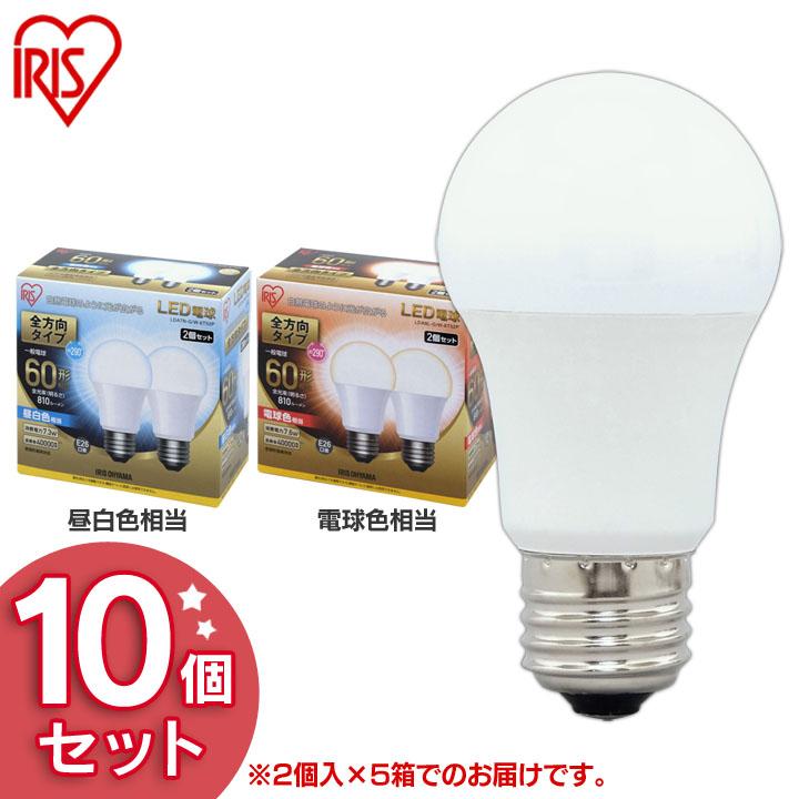 送料無料 LED電球 E26 全方向タイプ 60W形相当 LDA7N-G/W-6T52P・LDA8L-G/W-6T52P 昼白色相当・電球色相当 10個セット アイリスオーヤマ ●2