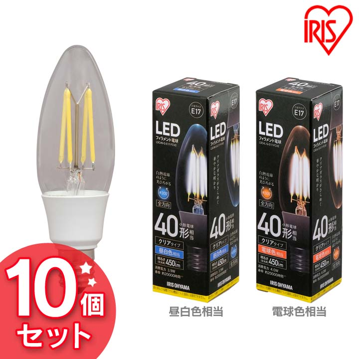 【10個セット】LEDフィラメント電球 E17 全方向 40形相当 昼白色相当 LDC4N-G-E17-FCV2 電球色相当 LDC4L-G-E17-FCV2 LED 節電 省エネ 電球 LED電球 フィラメント球 クリアタイプ クリアー 40W ペンダントライト シャンデリア アイリスオーヤマ