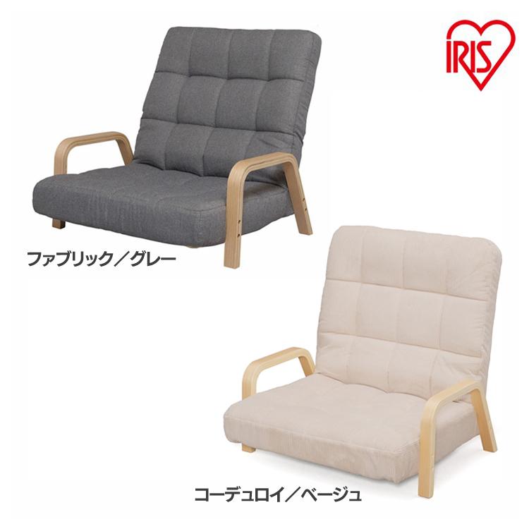 ウッドアームチェア Lサイズ WAC-LW ファブリック/グレー コーデュロイ/ベージュ送料無料 座椅子 リクライニング チェア パーソナルチェア 1人掛け 腰かけ ウッド アーム イス リクライニング アイリスオーヤマ