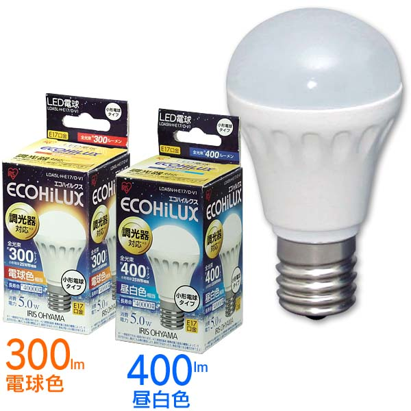 【20個セット】LED電球 小形 調光 電球色相当(300lm)LDA5L-H-E17/D-V1・昼白色相当(400lm)LDA5N-H-E17/D-V1(アイリスオーヤマ/ECOHiLUX/17mm 17口金/一般電球) [LEDL] KDYS