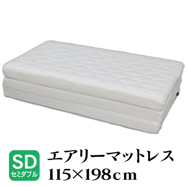 【送料無料】エアリーマットレス HG90-SD セミダブル 9cm厚 アイリスオーヤマ
