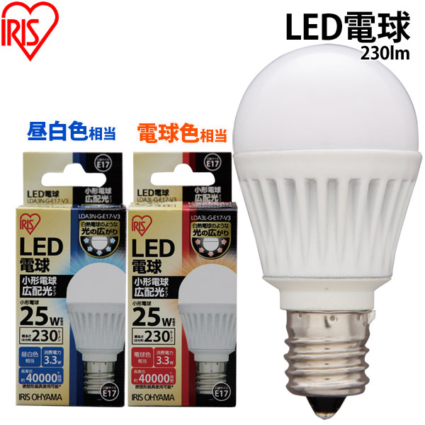 【10個セット】LED電球 広配光タイプ 昼白色(230lm)LDA4N-G-E17-V3・電球色 (230lm)LDA4L-G-E17-V3 【E17口金】【アイリスオーヤマ】