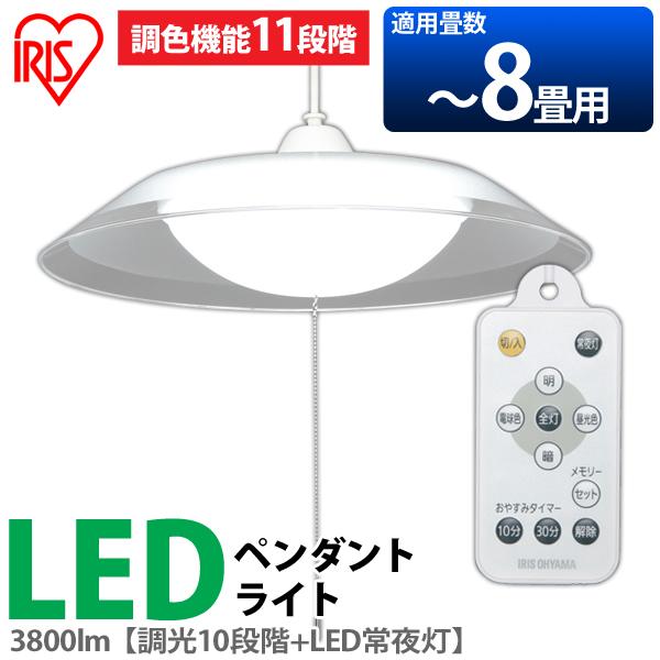 【送料無料】洋風ペンダントライト【~8畳】調色 PLC8DL-P2 アイリスオーヤマ
