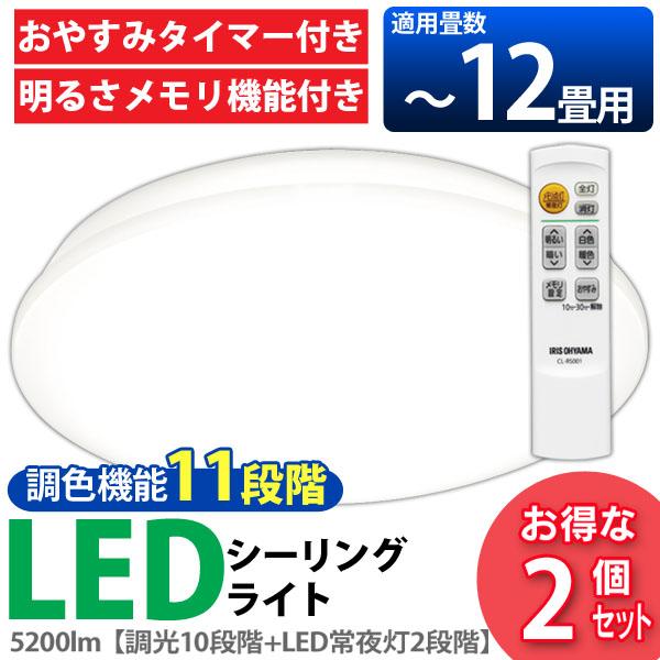 【2個セット】LEDシーリングライト N1シリーズ 5200lm 12畳調色 CL12DL-4.0