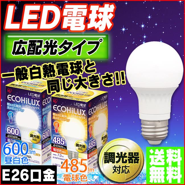 【20個セット】LED電球 広配光/調光 昼白色 600lmLDA7N-G/D-V1・電球色 485lmLDA7L-G/D-V1(アイリスオーヤマ/ECOHiLUX/26mm 26口金/一般電球)