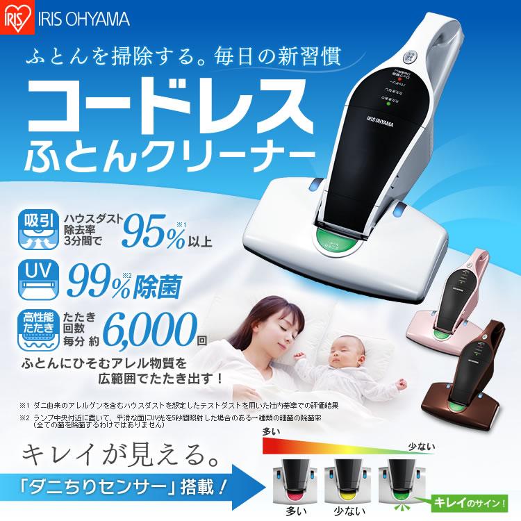 アイリスオーヤマ コードレス布団クリーナー 別売フィルター付【N△】