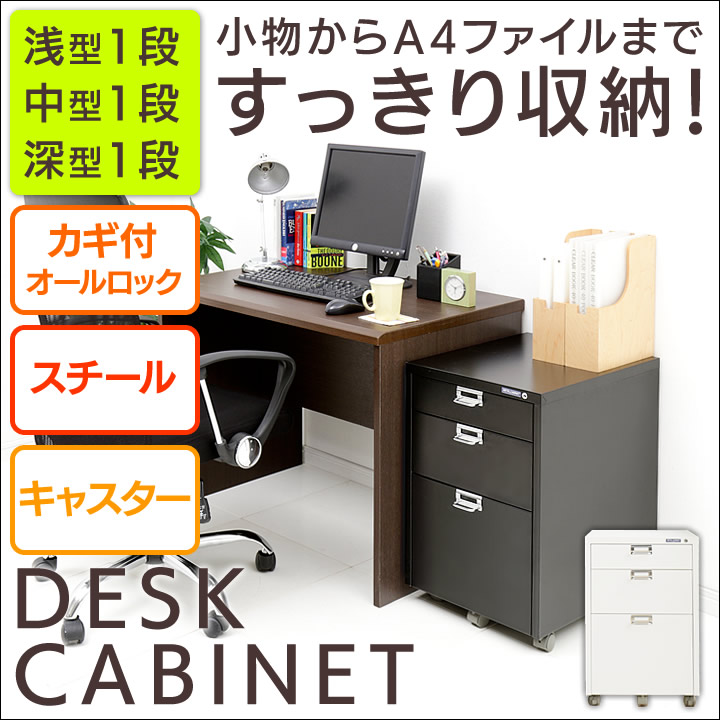 Support Desk Cabinet Drawers Shallow 1 Stage Medium Sized Single Deep Soaking Gt Mcb 33 K Black And White Key Steel Cabinets Metal