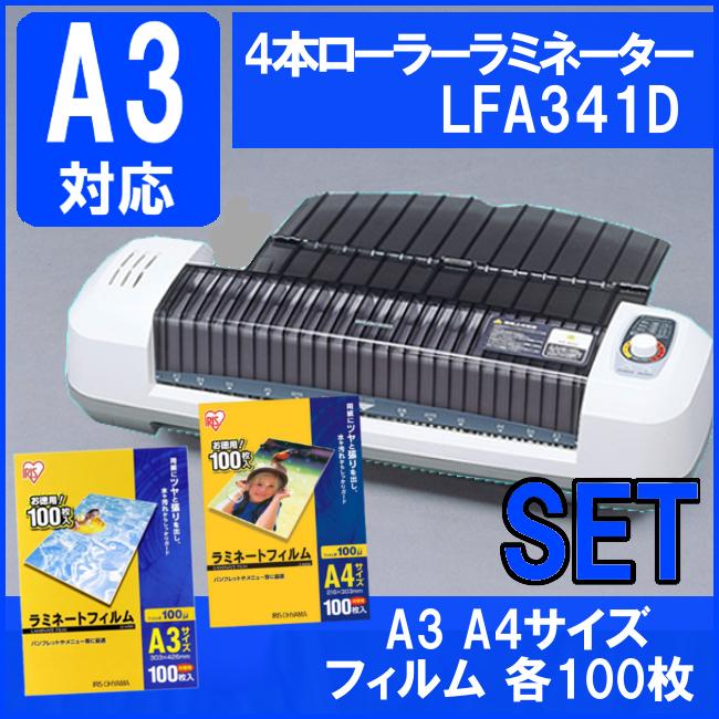 ラミネーターA3+A3ラミネートフィルム+A4ラミネートフィルム LFA341D オフィス用 家庭用 業務用 グレー OA機器 オフィス用品 アイリスオーヤマ ラミネート パウチ しおり 写真 レシピ 料理 4本ローラー セット品