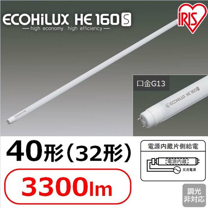 送料無料 直管LEDランプ ECOHiLUX HE160S 40形(32形) 3300lm LDG32T・D/23/33/16S LDG32T・N/22/33/16S アイリスオーヤマ