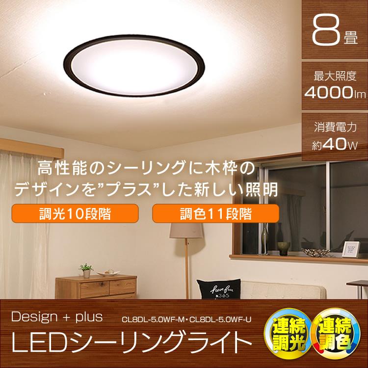 【2台セット】シーリングライト LED おしゃれ 8畳 木目調 アイリスオーヤマ led リモコン付 照明器具 天井照明 電気 調光 調色 CL8DL-5.0WF送料無料 IRISOHYAMA ウォールナット・ナチュラル