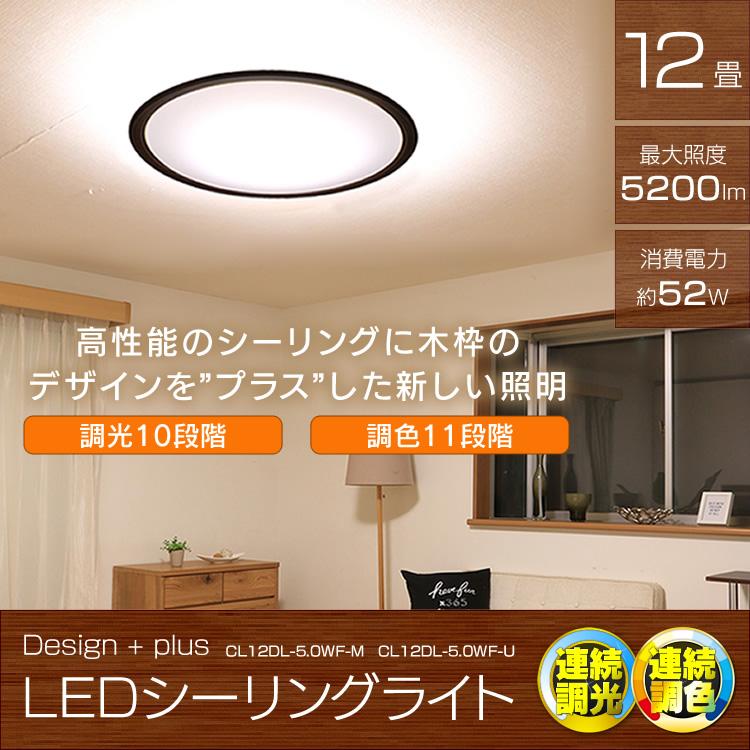 【2台セット】シーリングライト LED おしゃれ 12畳 木目調 アイリスオーヤマ led リモコン付 照明器具 天井照明 電気 調光 調色 CL12DL-5.0WF送料無料 IRISOHYAMA ウォールナット・ナチュラル