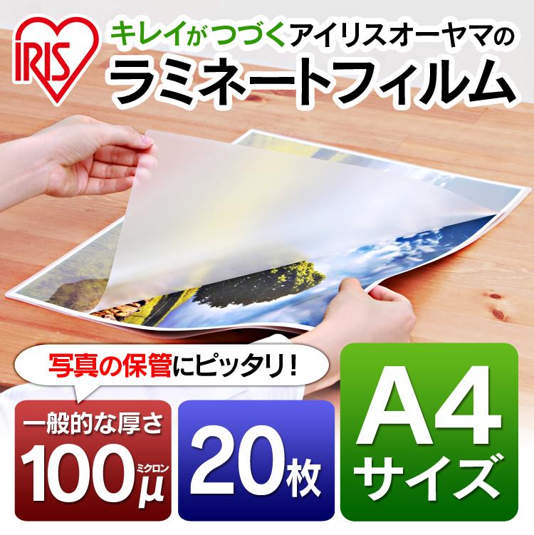 ラミネートフィルム LZ-A420a4 20枚入 100ミクロン ラミネーターフィルム パウチフィルム アイリスオーヤマ A4サイズ 防水 写真 保護 メニュー表 パンフレット 手軽な20枚入 簡単 保管 展示物 上質 張り ツヤ 最安価 綺麗な仕上がり POP