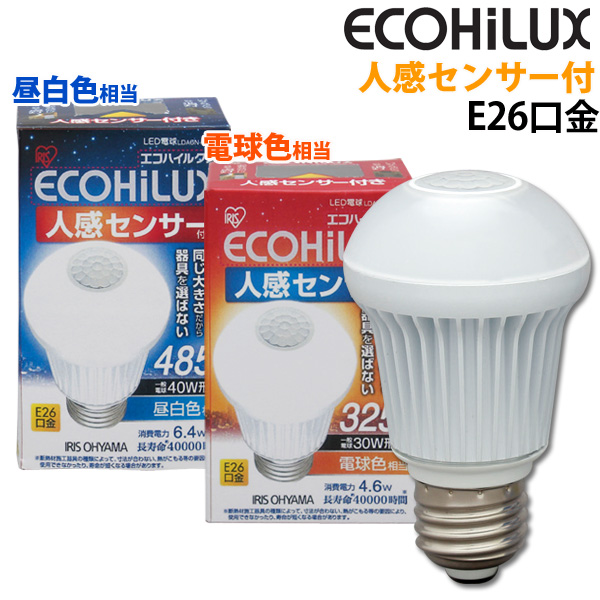 【20個セット】【送料無料】アイリスオーヤマ LED電球 人感センサー付mini 昼白色(485lm)・電球色(325lm) [LEDL]