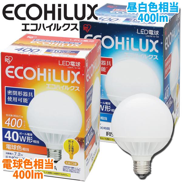 【20個セット】LEDボール球 40W 電球色・昼白色 400lmLDG7L-G-V2・LDG7N-G-V2【アイリスオーヤマ(ECOHiLUX/エコハイルクス】