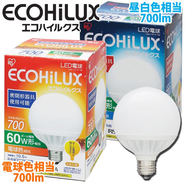 【20個セット】LEDボール球 60W 電球色・昼白色 700lmLDG11L-G-V2・LDG11N-G-V2【アイリスオーヤマ(ECOHiLUX/エコハイルクス】