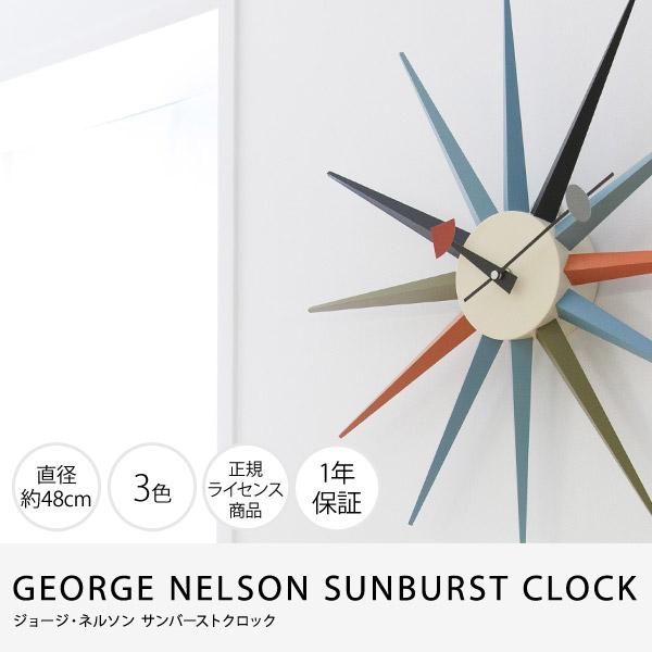 【TD】ジョージ・ネルソン サンバーストクロック GEORGE NELSON SUNBURST CLOCK 全3色 時計 とけい 壁掛け クロック デザイナーズクロック デザイナーズ マルチカラー 北欧 モダン デザイン性 シンプル 【B】【取寄せ品】