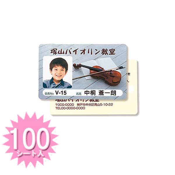 【送料無料】【サンワサプライ】インクジェット用IDカード(穴なし) 100シート入り JP-ID03-100【TD】【パソコン周辺機器/PC/】【代引き不可】05P18Jun16