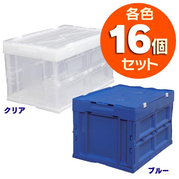 【16個】ハード折リタタミコンテナフタ一体型 クリア・ブルー HDOH-50LBL・HDOH-50LCL【アイリスオーヤマ】