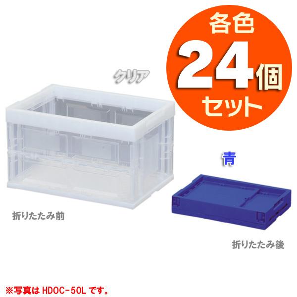 【24個セット】ハード折リタタミコンテナ HDOC-20L ブルー・クリア【アイリスオーヤマ】
