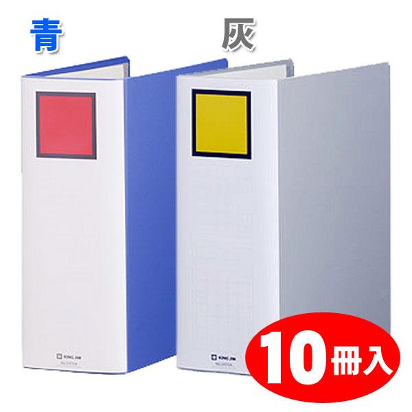 ドッチファイル2470A A4S 100mm青10冊・灰10冊【TC】