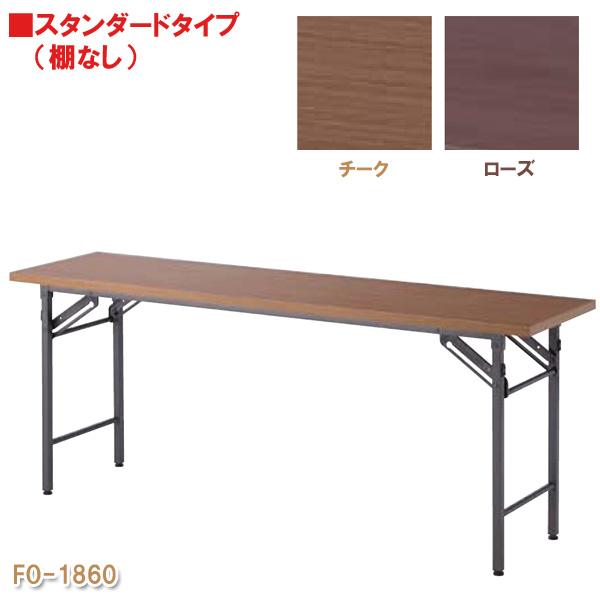折畳みテーブル FO-1860 チーク・ローズ【TD】