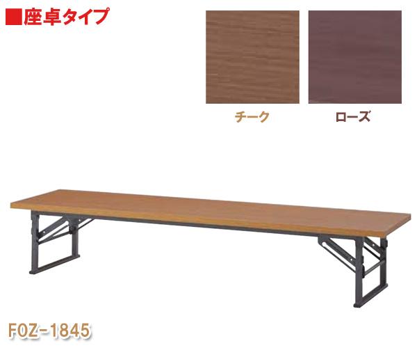 折畳みテーブル FOZ-1845 チーク・ローズ【TD】