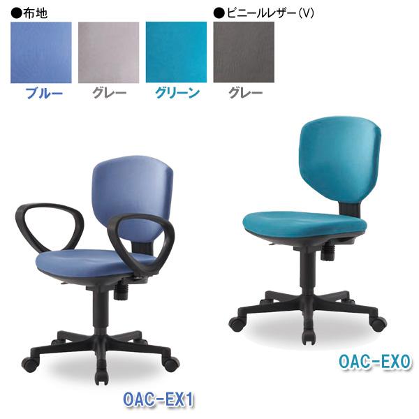 回転イス OAC-EX0・OAC-EX0-V グレー・ブルー・グリーン・グレー(ビニールレザー)【TD】