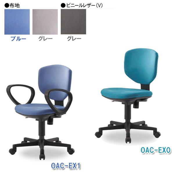 回転イス OAC-EX1・OAC-EX1-V グレー・ブルー・グレー(ビニールレザー)【TD】