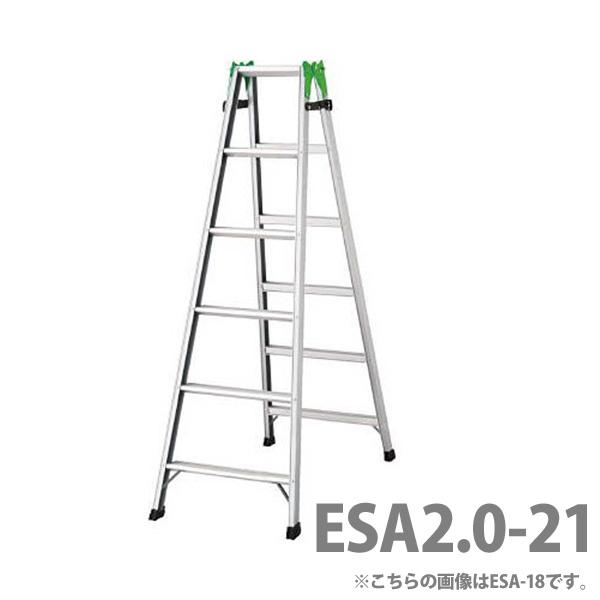 【送料無料】長谷川工業 エコ兼用脚立 ESA2.0-21【時間指定・代引不可】【D】