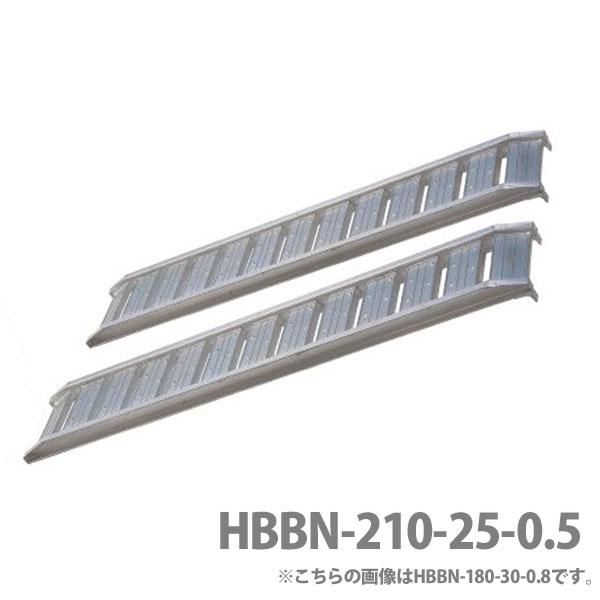 【送料無料】長谷川工業 アルミブリッジ HBBN-210-25-0.5【D】