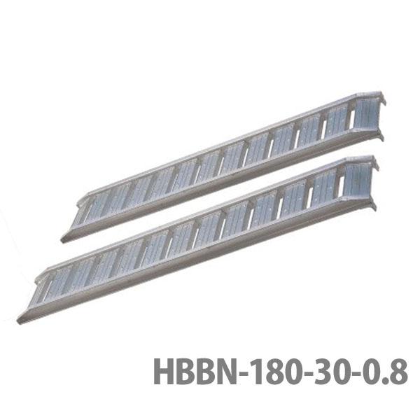 【送料無料】長谷川工業 アルミブリッジ HBBN-180-30-0.8【D】