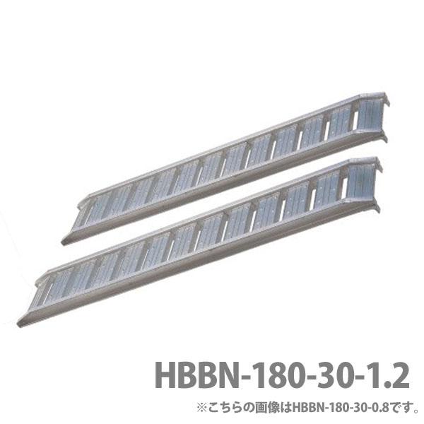 長谷川工業 アルミブリッジ HBBN-180-30-1.2【D】【代引不可】【同梱不可】【日時指定不可】